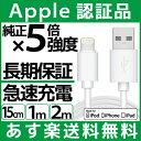 Lightning ケーブル 認証 充電 ケーブル iPhone 充電器 ライトニングケーブル 1m 2m 15cm アイフォン 純正品質 認証品 MFi iPhone X 8 7 6s Plus 5
