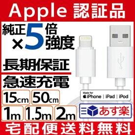 【2019年上半期ランキング1位】Lightning ケーブル 認証品 充電 ケーブル iPhone 充電器 ライトニングケーブル 1m 1.5m 2m 15cm 50cm アイフォン 純正品質 MFi X 8 7 iPad 対応 apple アップル 防止 断線 丈夫 細い 長期保証 ポイント消化