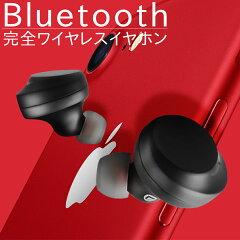 【楽天総合2位獲得】Bluetoothイヤホンワイヤレス防水IPx8iPhoneAndroid両耳片耳マイクスポーツ長時間高音質充電ランニング高音質軽量完全ワイヤレスフルワイヤレス左右分離型自動ペアリングカナル型ブルートゥース5.0完全防水ブラック