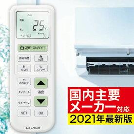【2021年版】国内主要メーカー対応 日本語エアコンリモコン '88〜2021年製対応 メーカーボタンで一発設定 汎用 ダイキン 日立 LG 三菱 パナソニック ナショナル 三洋 サンヨー NEC シャープ 東芝 コロナ 純正 冷房 クーラー【メール便専用】