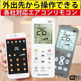 エアコン リモコン 汎用 スマートリモコン 遠隔操作 国内主要メーカー対応 日本語 '88〜2021年式対応 専用アプリで簡単設定 汎用 ダイキン 日立 LG 三菱 パナソニック ナショナル 三洋 サンヨー NEC シャープ 東芝 コロナ 純正 冷房 クーラー
