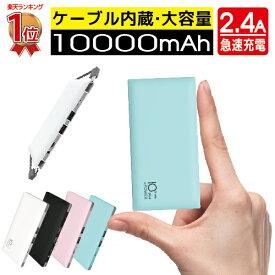 【楽天1位】モバイルバッテリー ケーブル内蔵 大容量 軽量【レビューで延長保証】iPhone スマートフォン コード不要 小型 薄型 10000mA 10,000mA 充電器【メール便専用】[N]
