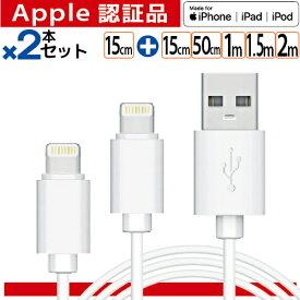 【2本セット】Lightning ケーブル 認証 充電 ケーブル iPhone 充電器 ライトニング 1m アイフォン 純正品質 認証品 MFi 12 11 XS XR X 8 apple アップル 断線防止 丈夫 長期保証 ポイント消化 送料無料 【メール便専用】[N2][N1][N15][N5]