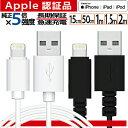 【楽天年間ランキング1位】iPhone 充電ケーブル Lightning ケーブル 認証品 充電器 ライトニングケーブル 1m 1.5m 2m …