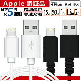 【楽天年間ランキング1位】iPhone 充電ケーブル Lightning ケーブル 認証品 充電器 ライトニングケーブル 1m 1.5m 2m 15cm 50cm 純正品質 MFi 12 SE2 11 X 8 iPad apple アップル 断線 丈夫 細い 【メール便専用】長期保証 ポイント消化 [N2][N1][N15][N5]