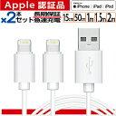 【2本セット】Lightning ケーブル 認証 充電 ケーブル iPhone 充電器 ライトニングケーブル 1m アイフォン 純正品質 …
