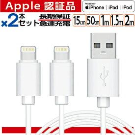 【2本セット】Lightning ケーブル 認証 充電 ケーブル iPhone 充電器 ライトニングケーブル 1m アイフォン 純正品質 認証品 MFi apple アップル 断線防止 丈夫 長期保証 ポイント消化 送料無料 【メール便専用】[N2][N1][N15][N5]