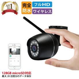 防犯カメラ 屋外 ワイヤレス 監視カメラ microSDカード録画 留守 ネットワークカメラ Full HD 200万画素 簡単 設置 車上荒らし 家庭用 遠隔監視 スマホ マイク内蔵 防水 IPカメラ 屋内 無線 送料無料