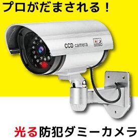 【防犯ステッカー付き】ダミーカメラ 防犯カメラ 屋外 ワイヤレス 電池式 LED発光 光る 防犯ダミーカメラ シール DVR-DUMMY