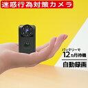 小型防犯カメラ 家庭用 HD画質 赤外線LED セキュリティーカメラ 赤外線感知 音声記録可能 USB充電式 電池式 夜間 暗闇 暗視 人体感知 監視カメラ 自...