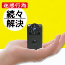 小型防犯カメラ 家庭用 HD画質 赤外線LED セキュリティー 赤外線感知 音声記録可能 USB充電式 充電池式 夜間 暗闇 暗…