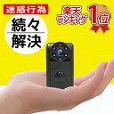 【期間限定 3000円オフ】【楽天1位】小型防犯カメラ 家庭用 HD画質 赤外線LED 赤外線感知 音声記録可能 USB充電式 充…