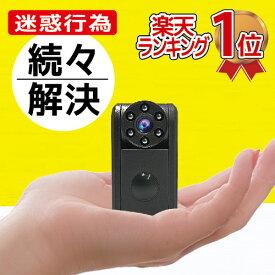 【期間限定 3000円オフ】【楽天1位】小型防犯カメラ 家庭用 HD画質 赤外線LED 赤外線感知 音声記録可能 USB充電式 充電池式 夜間 暗闇 暗視 人体感知 監視 自動録画 動体検知 人感 録音 microSDカード ワイヤレス DVR-M1【メール便専用】