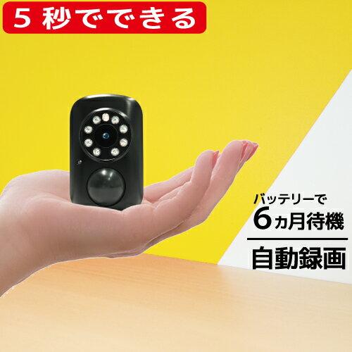 【アウトレット:グレードB】訳あり品 小型防犯カメラ 自分で設置できました 赤外線 動体検知&電池式 SDカード録画 センサーカメラ 監視カメラ SDカード 暗視カメラ 人体感知 人感センサー ワイヤレス 小型カメラ 駐車場 車上荒らし 赤外線カメラ 車載 防止 屋内