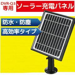 太陽光だけで充電できるソーラー充電パネルソーラー電源DVR-Q3専用オプションDVR-Q3-SP