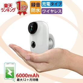 防犯カメラ【楽天1位】ワイヤレス 屋外 小型 赤外線 動体検知 電池式 microSDカード録画 センサーカメラ 監視カメラ 暗視カメラ 人体感知 人感センサー 駐車場 車上荒らし 赤外線カメラ 防止 屋内 DVR-Q3 [FH]