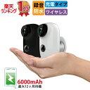 【楽天1位】防犯カメラ ワイヤレス 屋外 小型 赤外線 動体検知 電池式 microSDカード録画 センサーカメラ 監視カメラ …
