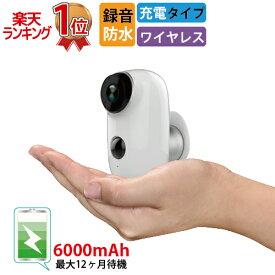 【楽天1位】防犯カメラ ワイヤレス 屋外 小型 赤外線 動体検知 電池式 microSDカード録画 センサーカメラ 監視カメラ 暗視カメラ 人体感知 人感センサー 駐車場 車上荒らし 赤外線カメラ 防止 屋内 DVR-Q3 [FH]