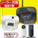 防犯カメラ ソーラー 屋外 ワイヤレス 【第2世代】IP66 電池式 太陽光 発電 パネル ネットワークカメラ 防水 防塵 iPh…