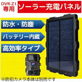 太陽光だけで充電できる ソーラー充電パネル ソーラー電源 DVR-Z1専用オプション DVR-Z1-SP
