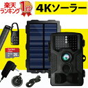 防犯カメラ 屋外 ソーラー 太陽光 充電 トレイルカメラ ワイヤレス 電池式 監視 防水 防塵 人感センサー 人体感知 動…