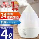 【冬将軍対策 1500円オフ】【乾燥対策】加湿器 4リットル しずく型 アロマディフューザー 超音波式アロマ加湿器 大容…