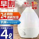 【乾燥対策】【期間限定 1500円オフ】加湿器 4リットル しずく型 アロマディフューザー 超音波式アロマ加湿器 大容量 …