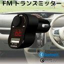 FMトランスミッター Bluetooth ハンズフリー 高音質 高出力USB【iPhone スマホ トランスミッター ワイヤレス 車載 12V…