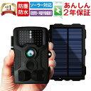 防犯カメラ トレイルカメラ 屋外 ワイヤレス 電池式 工事不要 小型 家庭用 長時間 監視 防水 防塵 人感センサー 人体…