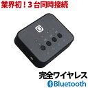 【3台同時接続】Bluetooth トランスミッター 送信機 イヤホン テレビ ヘッドホン bluetooth 高音質 低遅延 RCA AUX Fi…