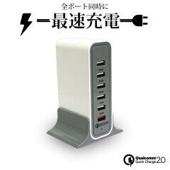 6台同時に急速充電スマートフォン充電器iPhoneアンドロイドスマホ2.4A12A62W5V9V12VQuickCharge2.0Qualcomm