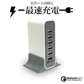 ニンテンドースイッチ 充電器 Nintendo Switch スマートフォン 6ポート 急速充電器 iPhone アンドロイド 【スマホ 2.4A 12A 62W 5V 9V 12V Quick Charge 2.0 Qualcomm クイックチャージ2.0 高速充電器】