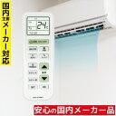 国内主要メーカー対応 日本語エアコンリモコン '88〜2018年製対応 メーカーボタンでらくらく設定 自動設定機能付 汎用…