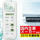 【送料無料】国内主要メーカー対応 日本語エアコンリモコン '88〜2018年製対応 メーカーボタンで一発設定 汎用 ダイキ…