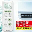 国内主要メーカー対応 日本語エアコンリモコン '88〜2020年製対応 メーカーボタンで一発設定 汎用 ダイキン 日立 LG …