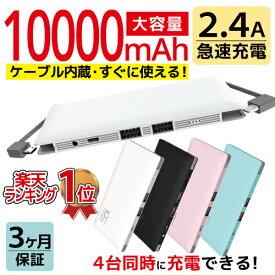 モバイルバッテリー 大容量 10000mAh iPhone スマートフォン 充電器 パワーバンク 10,000mAh 【メール便専用】