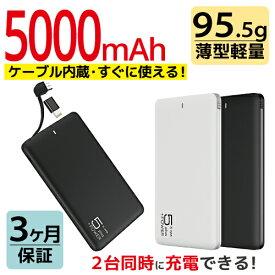 モバイルバッテリー ケーブル内蔵 軽量 薄型 2台同時充電可能 大容量 5000mAh iPhone スマートフォン 充電器 パワーバンク 5,000mAh 【メール便専用】