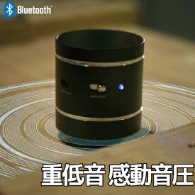 【限定復活】クラス最強重低音 Bluetooth 振動スピーカー 高出力 10W ブルートゥース バイブレーションスピーカー ワイヤレススピーカー ステレオ iPhone スマートフォン スマホ 無線 小型 卓上 振動 無線スピーカー ワイヤレス バイブレーション