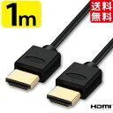 HDMIケーブル 1m 1.0m 100cm Ver.2.0b 4K 8K 3D対応 スリム 細線 ハイスピード 1メートル 【メール便専用】 PS3 PS4 ...
