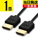 HDMIケーブル 1m【当日発送】1.0m 100cm Ver.2.0b 4K 8K 3D対応 スリム 細線 ハイスピード 1メートル 【メール便専用…