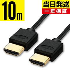 HDMIケーブルやわらかい【低減衰】高品質3D対応10m(1000cm)ハイスピード4K4k対応Ver.2.010メートル【テレビ接続コードPS4PS3XboxoneXbox360対応】
