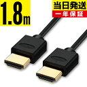 HDMIケーブル 1.8m【当日発送】1.8m 180cm Ver.2.0b 4K 8K 3D対応 スリム 細線 ハイスピード 1メートル 【メール便専…