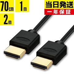 HDMIケーブル2m2.0m200cmVer.2.04K3D対応スリム細線ハイスピード2メートル【メール便専用】