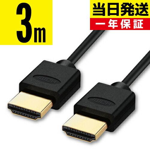 HDMIケーブル 3m【当日発送】3.0m 300cm Ver.2.0b 4K iK 3D対応 スリム 細線 ハイスピード 3メートル 【メール便専用】 PS3 PS4 レグザリンク ビエラリンク 業務用 1m 2m 5m 10m あります