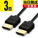 HDMIケーブル 3m【当日発送】3.0m 300cm Ver.2.0b 4K iK 3D対応 スリム 細線 ハイスピード 3メートル 【メール便専用…