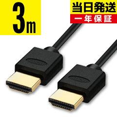 【メール便可180円】UMA-HDMI10HDMIケーブル[HDMI1.4対応][ケーブル長1.0M]【激安】