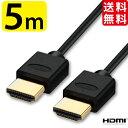 HDMIケーブル 5m 5.0m 500cm Ver.2.0b 4K 8K 3D対応 スリム 細線 ハイスピード 5メートル 【メール便専用】 PS3 PS4 ...