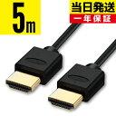 HDMIケーブル 5m【当日発送】5.0m 500cm Ver.2.0b 4K 8K 3D対応 スリム 細線 ハイスピード 5メートル 【メール便専用…