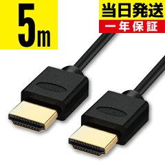 HDMIケーブルやわらかい高品質3D対応5m(500cm)ハイスピード4K4k3D対応Ver.2.05メートル【テレビ接続コードPS4PS3XboxoneXbox360対応】【メール便なら送料無料】