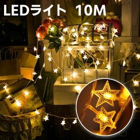 クリスマス ハロウィン 飾り LED電飾 イルミネーション ライト LED 電池式 星柄 パーティー 電飾 クリスマス 飾り オーナメント 窓 屋外 防水 ガーランド ライト 結婚式 キャンプ ツリー 室内 電球色